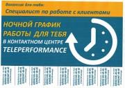 Teleperformance ночной график
